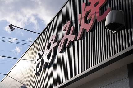 道とん堀 御殿場店のメイン画像1